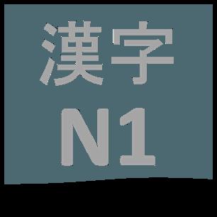 JLPT N1 Kanji