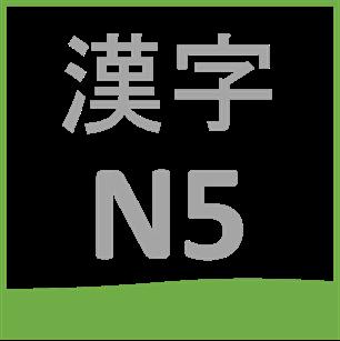JLPT N2 Kanji