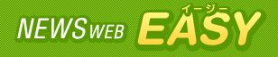 News web easy NHK click