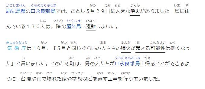 News web easy NHK guide 2