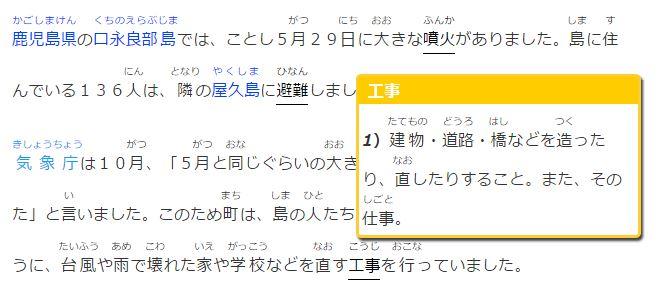 News web easy NHK guide 3