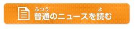 News web easy NHK guide 5