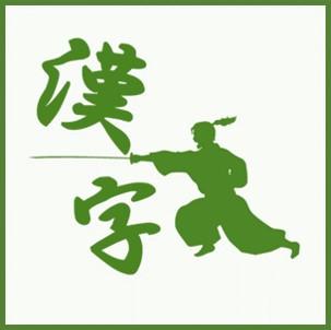 kanji-so-cap-banner-nho
