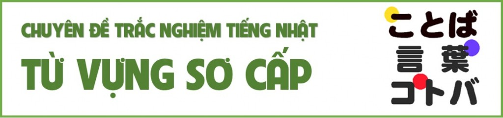 tu-vung-so-cap-banner
