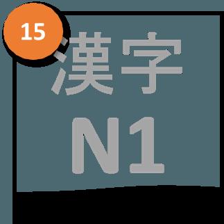 Kanji-N1-15[1]