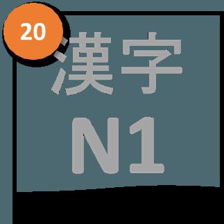 Kanji-N1-20[1]