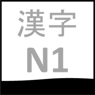 Kanji-N1-Topic[1]