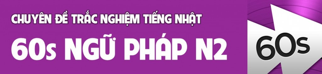 60s-ngu-phap-n2