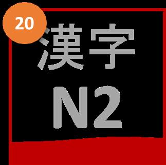Kanji-N2-20