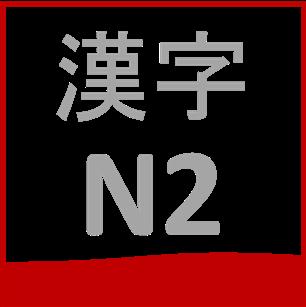 Kanji-N2-Topic