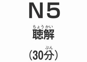 Thi thu nghe N5