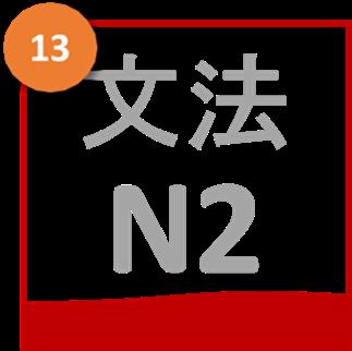 Grammar N2 13