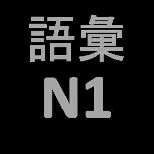 Vocab N1 Topic