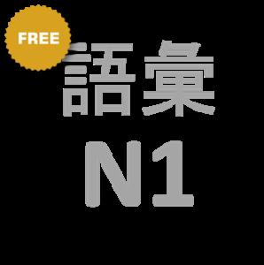 Vocab N1 free