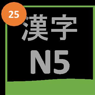 Kanji N5 25