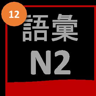 Vocab N2 12