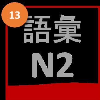 Vocab N2 13