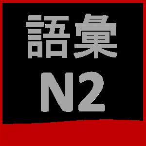 JLPT N2 Vocab