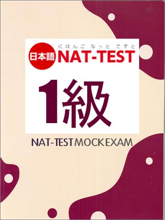nat-test-n1