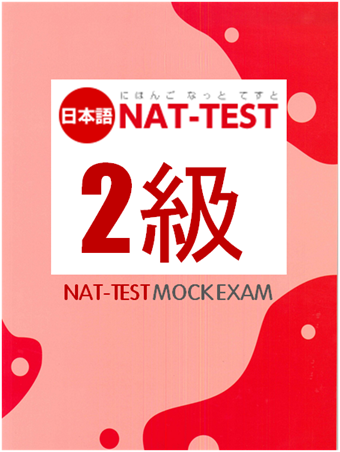 nat-test-n2