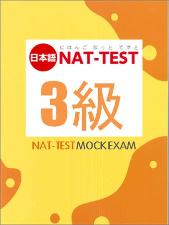 nat-test-n3