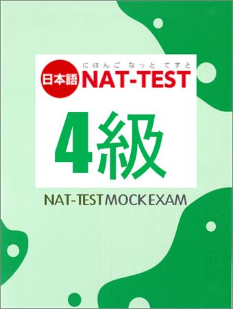 nat-test-n4