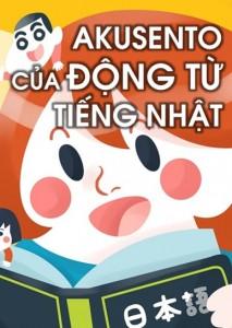 akusento-dong-tu-tieng-nhat