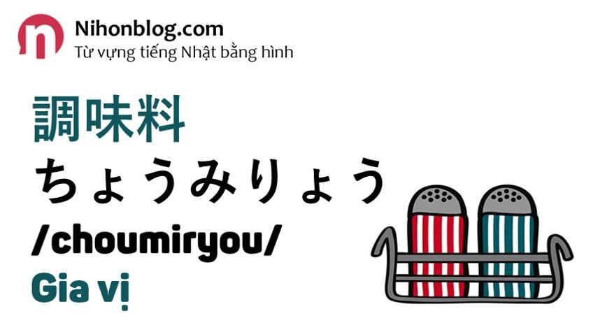 choumiryou-gia-vi