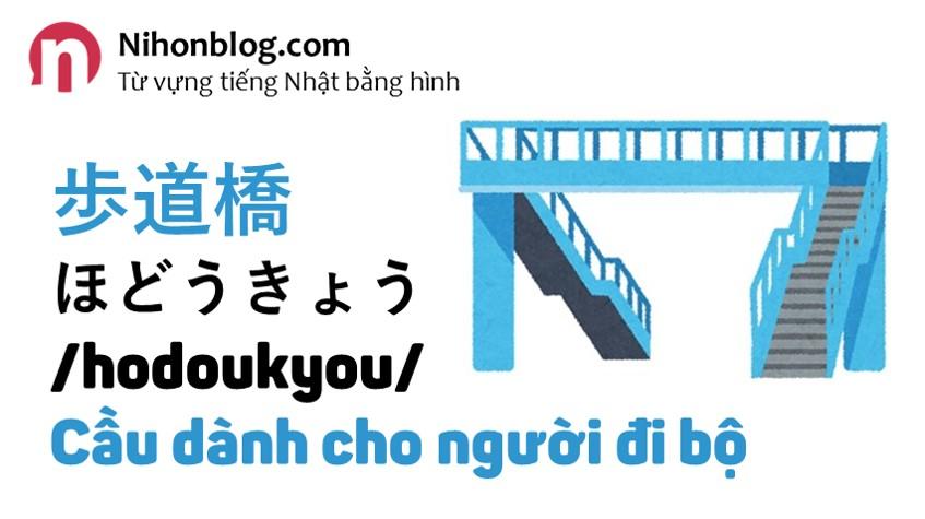 hodoukyou-cau-danh-cho-nguoi-di-bo