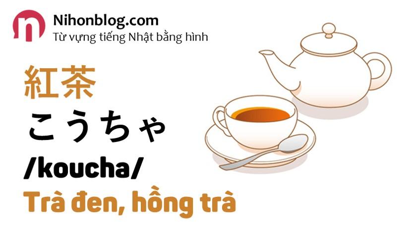 koucha-hong-tra