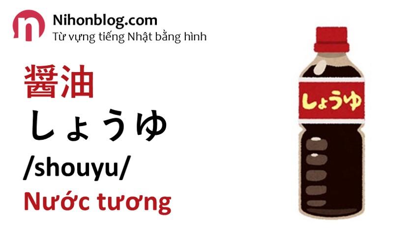 shouyu-nuoc-tuong