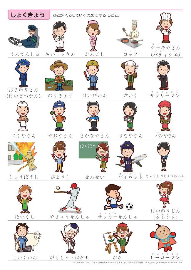 09-shokugyo