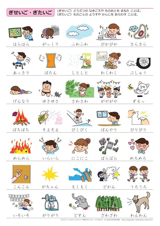14-giseigo-gitaigo